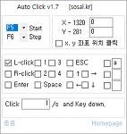 오토마우스 무한클릭 v1.7 - Auto Click