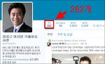 정성근 문체부장관 후보가 삭제한 트윗을 공개합니다