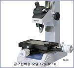 공구현미경,현미경,구매및 견적문의  시험기제작,수리전문 대영측정기술입니다