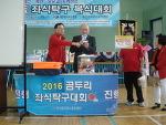 2016 보아배 좌식탁구 복식대회 명예회장 취임