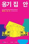 옹기박물관 옹기집안 展