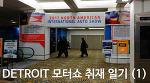 델타항공으로 인천공항에서 디트로이트, GM본사의 르네상스 센터와 메리어트 호텔 - 디트로이트 현장 취재 일기(1)