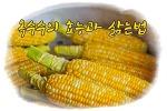 옥수수의 효능과 삶는법!!