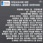 헌법재판소 결정문에 나온 국정교과서 문제점
