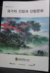 """""""산림문화대계(2)-국가의 건립과 산림문화"""""""
