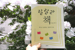 재시작, 그리고 티스토리 초대장 배포(13장)