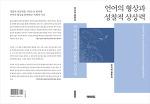 언어의 형상과 성찰적 상상력(유지현 문학평론집, 작가와비평 발행)