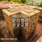 랄리벨라 교회 : 신비로웠던 에티오피아 랄리벨라 암굴 교회 [Lalibela Rock Churches]
