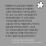 독자 리뷰 릴레이 ⑤ 김주미 님 <기묘나의 방으로 놀러가기!>