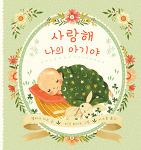 사랑해 나의 아기야 (상상박스 그림책 01)