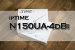 [무선랜카드] ipTIME  N150UA-4dBi