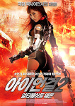 아이언걸2 - 얼티메이트 웨폰 (2014),국내 관객수 1명 AV 히어로