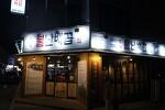 [김포사우동맛집] 매운게 땡길때~ 불난배꼽 김포점 ^.^