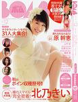 [2008.12] [Bomb.tv] Ai Shinozaki - No.346