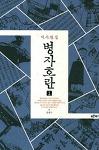 [16호] 동산서평 - 병자호란