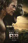 [레전드 오브 타잔: The Legend of Tarzan] 타잔의 정체성을 이야기하려 한 게 아닌가?