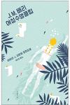 |북레시피 출간도서| J. M. 배리 여성수영클럽