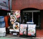 후쿠오카 야쿠인 라멘 맛집, 치킨멘 한국인 입맛에 맞아요