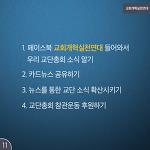 2015 교단총회 참관운동 시작합니다!!