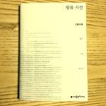 왕유시선 - 왕유 지음 (17-11)
