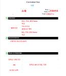 [유학준비] 05. CV, Resume 작성방법