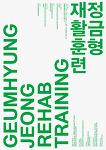 Geumhyung Jeong 2015  <Rehab Training>