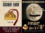 """""""시민단체, 정상회담을 통한 문화재반환 두 번째 이끌어내다"""""""