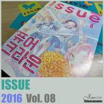 월간 '이슈' 2016년 8월호