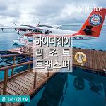 몰디브 하이더웨이 : TMA 수상 비행기 라운지 & 트랜스퍼 서비스 (male-gan island)