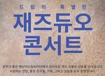 2015 8/18(화)저녁7시 - 홍경섭 박갑윤 재즈듀오 - 아이해브어드림