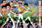 [시리즈] 타이완 야구 100년의 역사 - 제8편 ②부 -