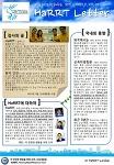 HaRRT 소식지 - 파랑새가 전해주는 편지 Vol.1