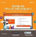[office365 기능]관리자를 위한 office365 다이제스트 6편_보안 및 준수