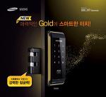 디지털도어락 삼성 SHS-D500 추천