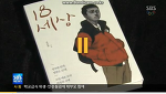 SBS뉴스에 소개된 <18세상>