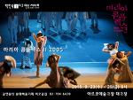 지구댄스씨어터_마리아 콤플렉스3 (JIGU DANCE THEATRE_MARIA COMPLEX3)