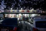 [경산맛집]옛진못식육식당