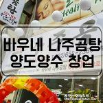 [인천/한식] 바우네 나주곰탕 양도양수 [창업비용 2억/월순익 800만]
