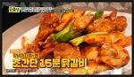 [살림9단의만물상]닭갈비 황금레시피,신효섭 양념 만드는법 만들기