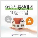 [금융위원회] 913 부동산 대책 어렵지 않아요! (부제.주택담보대출, 주택보유수 제한, 종합부동산세 등)