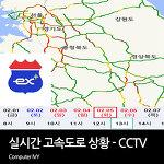 실시간 고속도로 교통상황 , 고속도로 CCTV