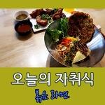 [자취남 요리 비법] 볶음 라면~!, 맛 없을 수 없는 다양한 라면 요리~!