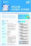 한인신협 신입텔러 공개채용 2018년 8월 31일까지