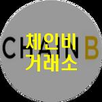 체인비(CHAINB) 거래소란 무엇입니까