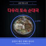 춘천 맛집 소개 : 다우리 토속 순대국