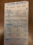일본에서 생활하기 [4인 가족] - 2018년 4월~2018년 5월 수도요금