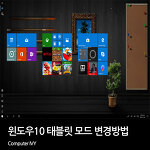 윈도우10 태블릿 모드 변경 방법