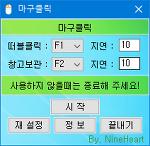[부야드] 마구클릭 1.0