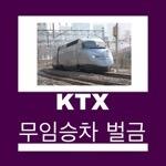KTX 무임승차 벌금 알아보기