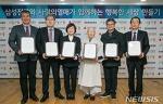 [뉴시스]삼성전자-사회복지공동모금회, 나눔과 꿈 사업
